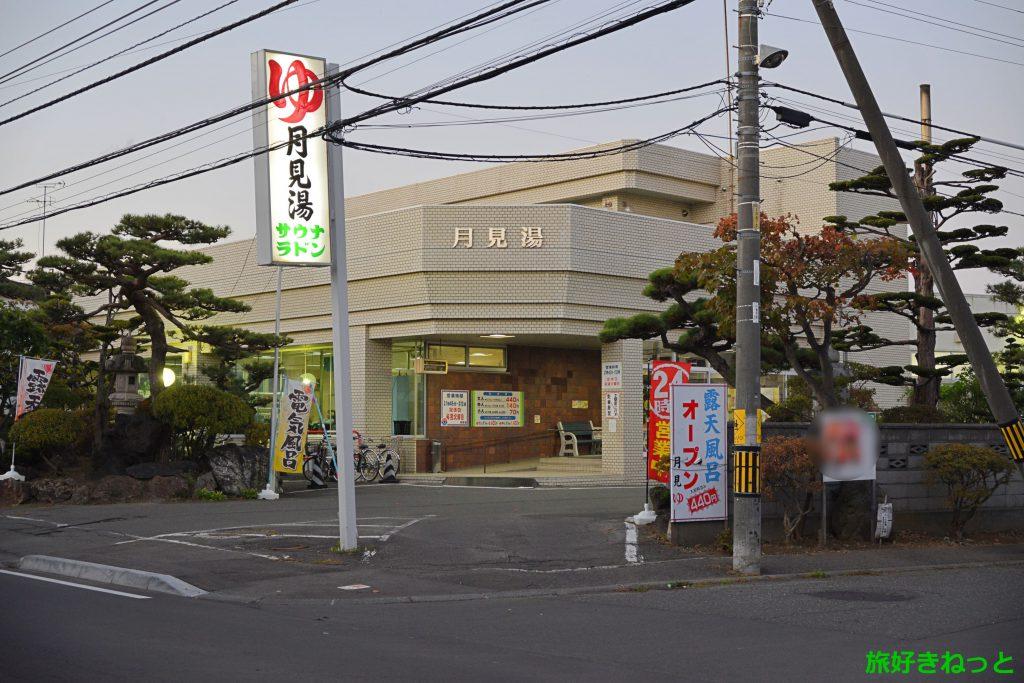 札幌『月見湯』銭湯の特徴&口コミ・感想