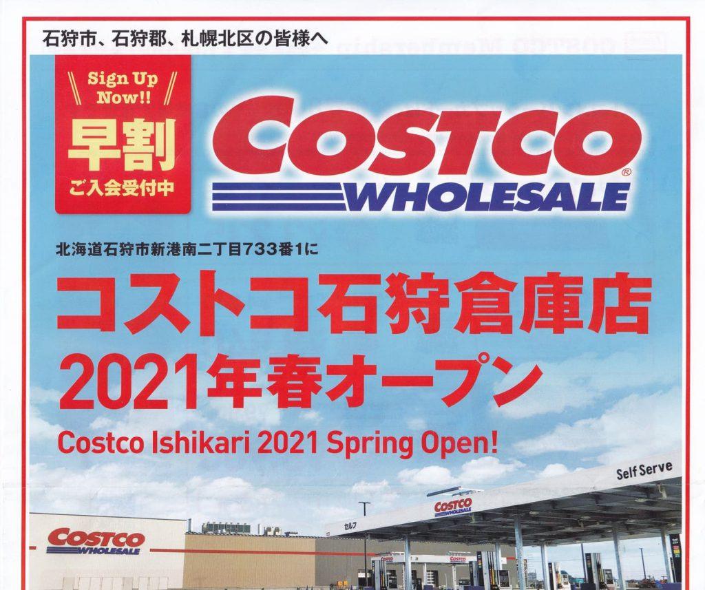 『コストコ石狩倉庫店』の年会費は1000円オフの早割入会がお得だ
