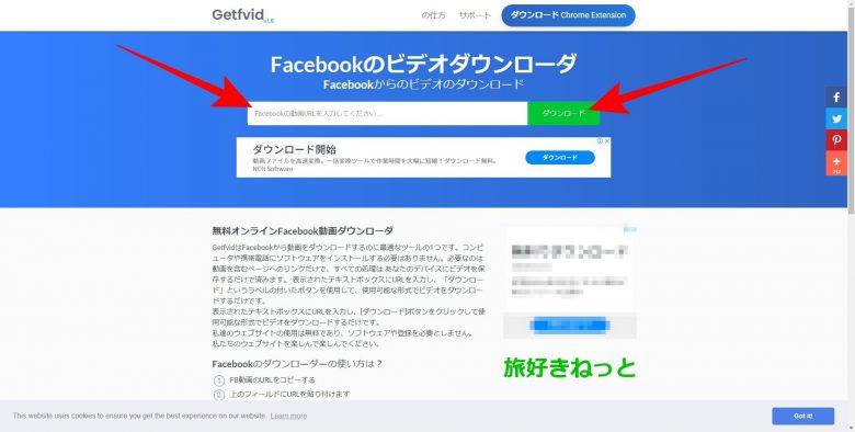 Facebook動画を高画質でPCにダウンロード保存する方法