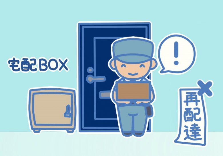 郵便局が宅配ボックスに入れないのは申請が必要。その方法を解説