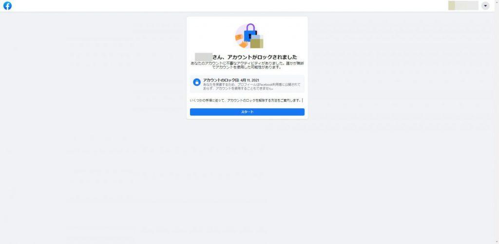 Facebookのアカウントがロックされたけど簡単に解除できたやり方