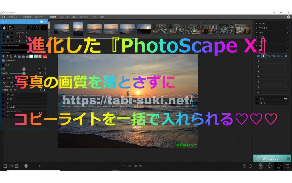 写真の画質を落とさずにコピーライトを一括で入れられるフリーソフト