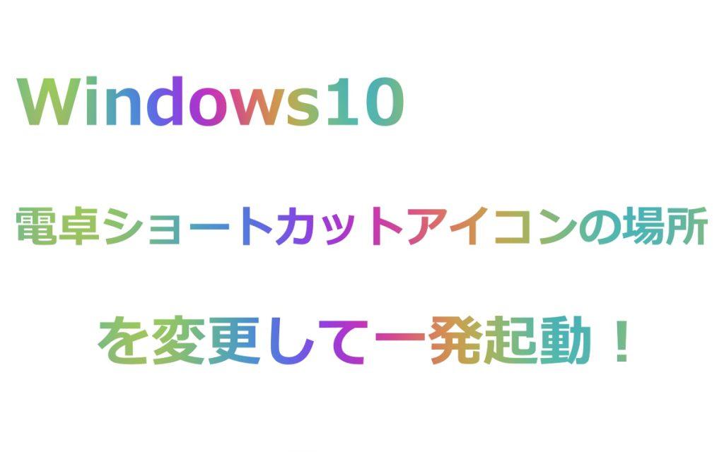 Windows10の電卓ショートカットアイコンの場所を変更する方法
