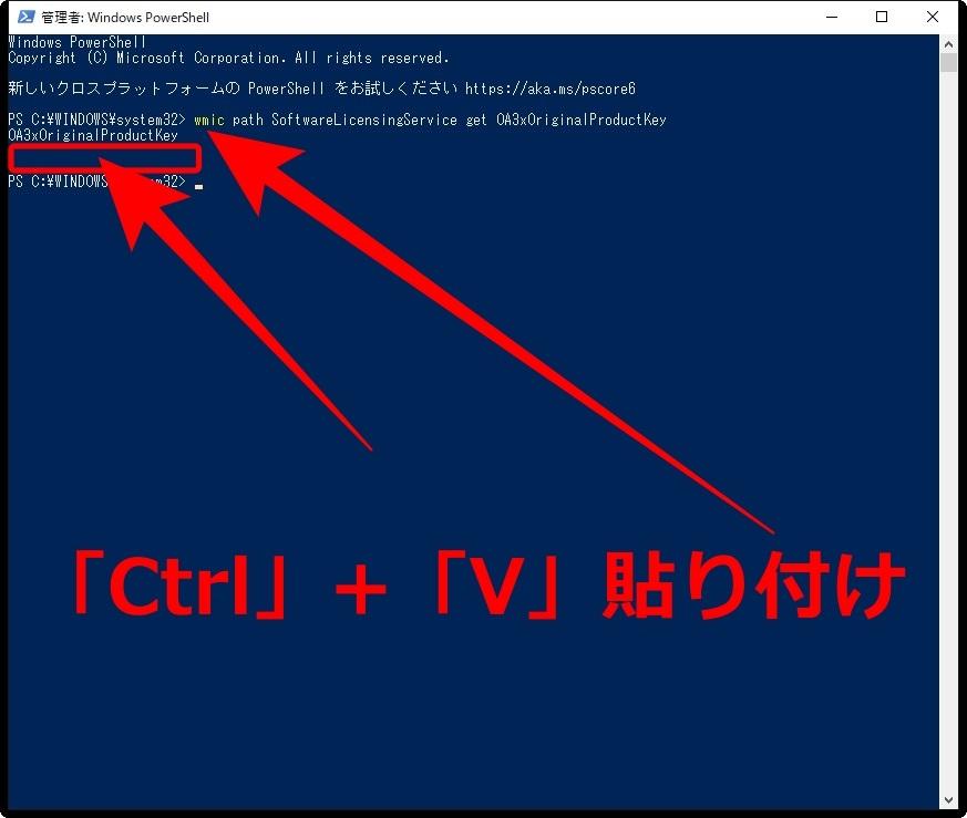 Windows10のプロダクトキーを調べる3つの方法(ソフトあり)