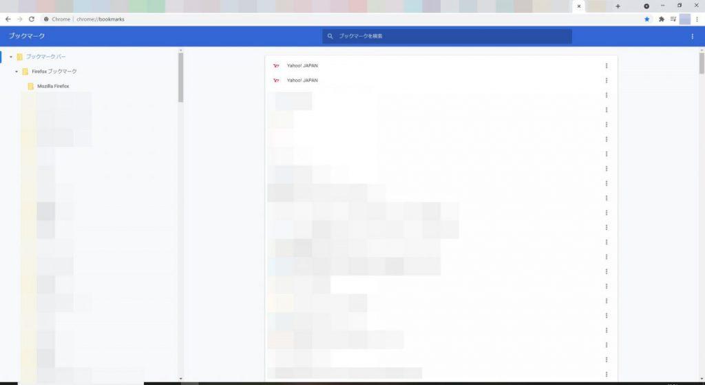Chromeブックマークの保存場所やフォルダ作成して整理する方法