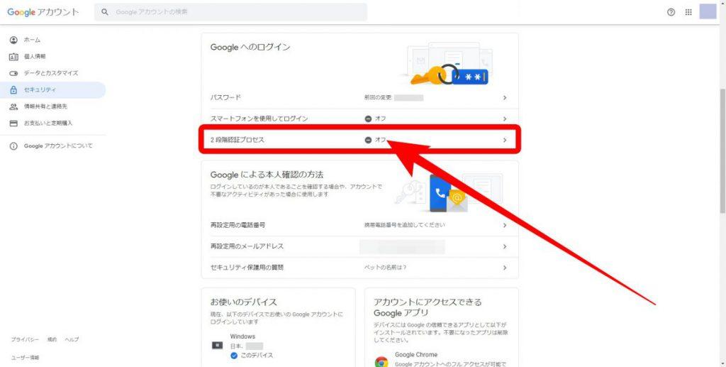 Googleの2段階認証、携帯やスマホを持っていない場合のPC設定