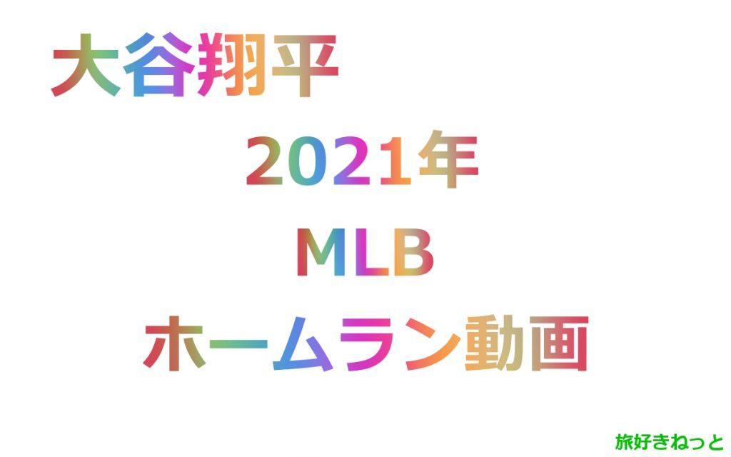 『大谷翔平』2021年・MLBホームラン動画全まとめ