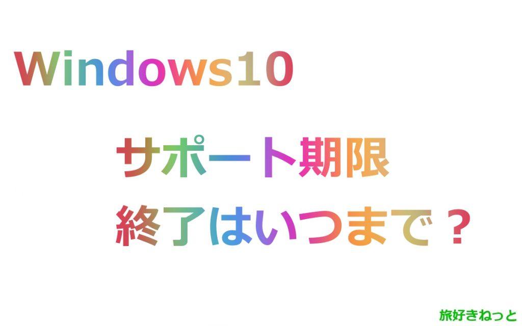 Windows10のサポート期限終了はいつまで?OS11は中古PCで出回るよ