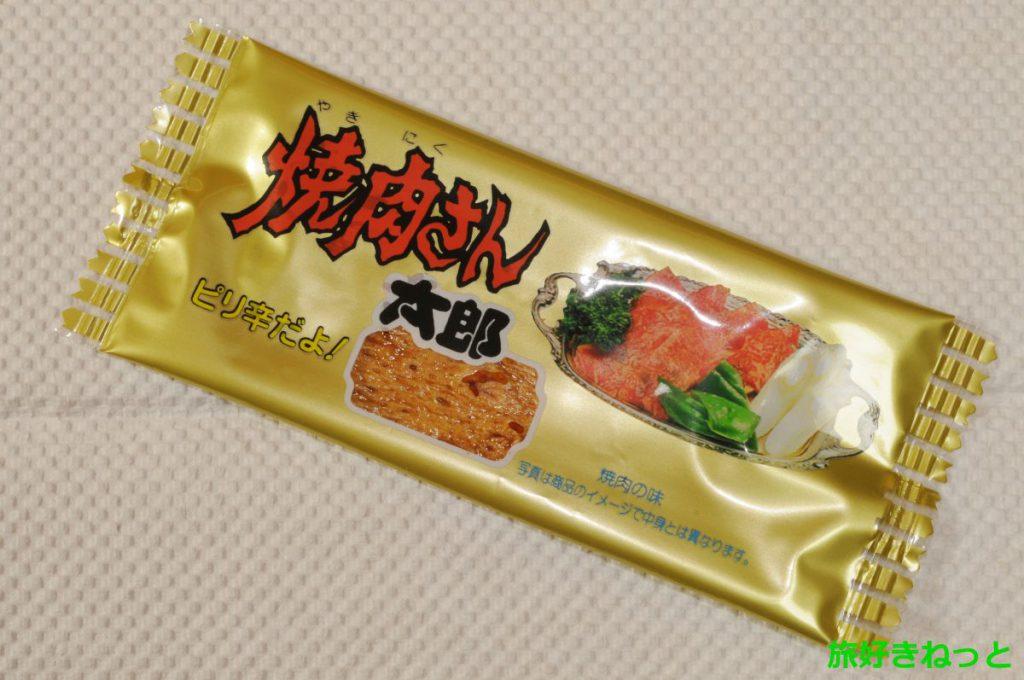 焼肉さん太郎は箱買いで冷蔵してパリパリ食べると美味しいよ