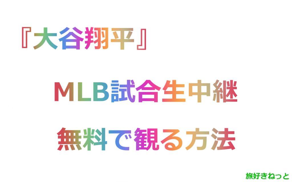 『大谷翔平』MLB試合生中継をネットテレビで無料で観る方法