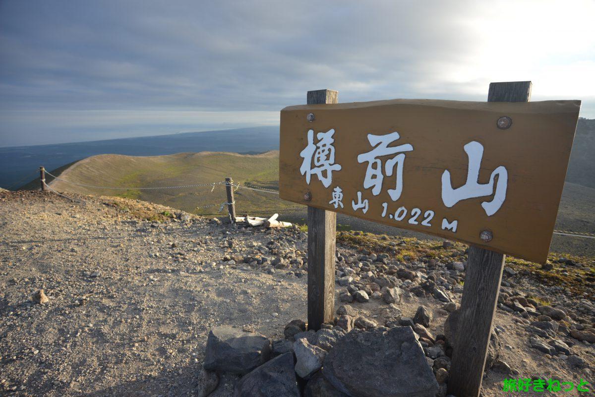 樽前山 7合目登山口の行き方やおすすめの時間帯~山頂での写真撮影