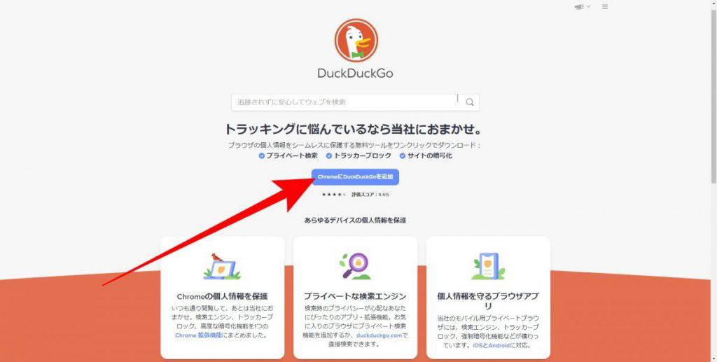 DuckDuckGo(ダークウェブ)PC版のインストールから設定・使い方