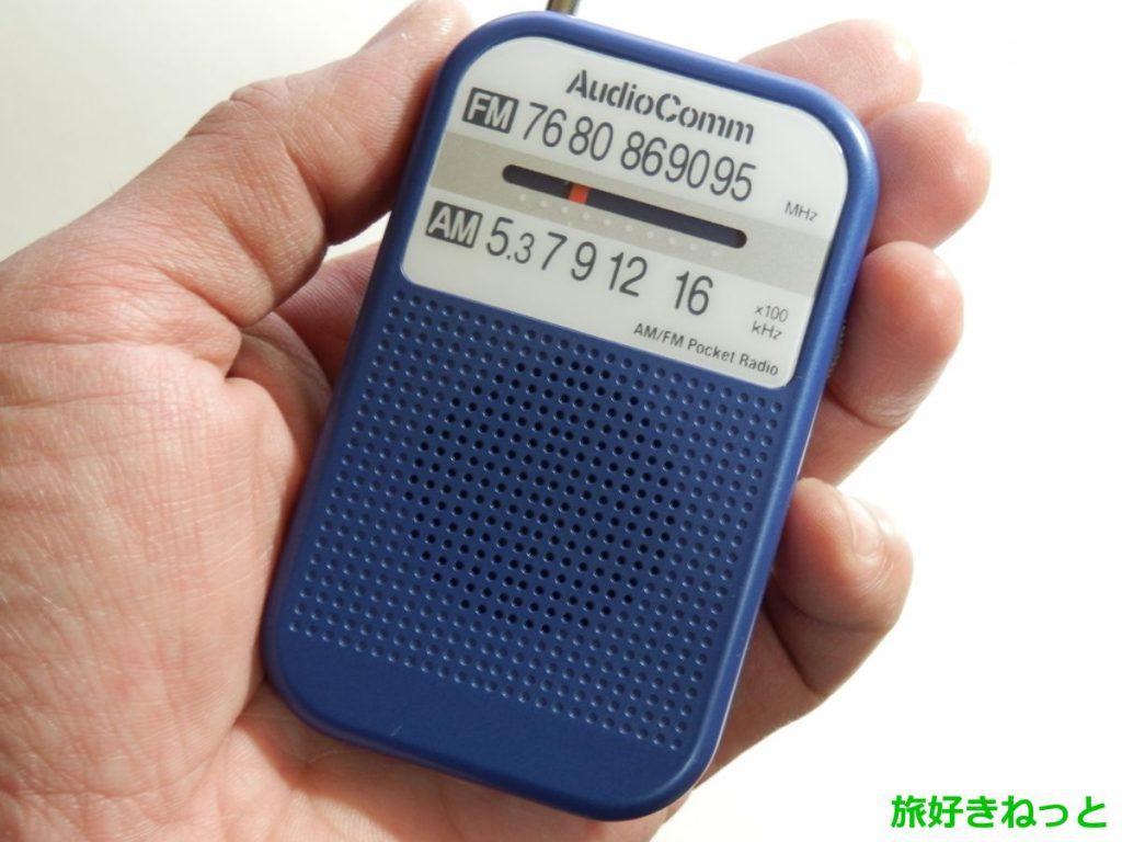 携帯ラジオ『OHM RAD-P132N』は安いし感度良くおすすめ